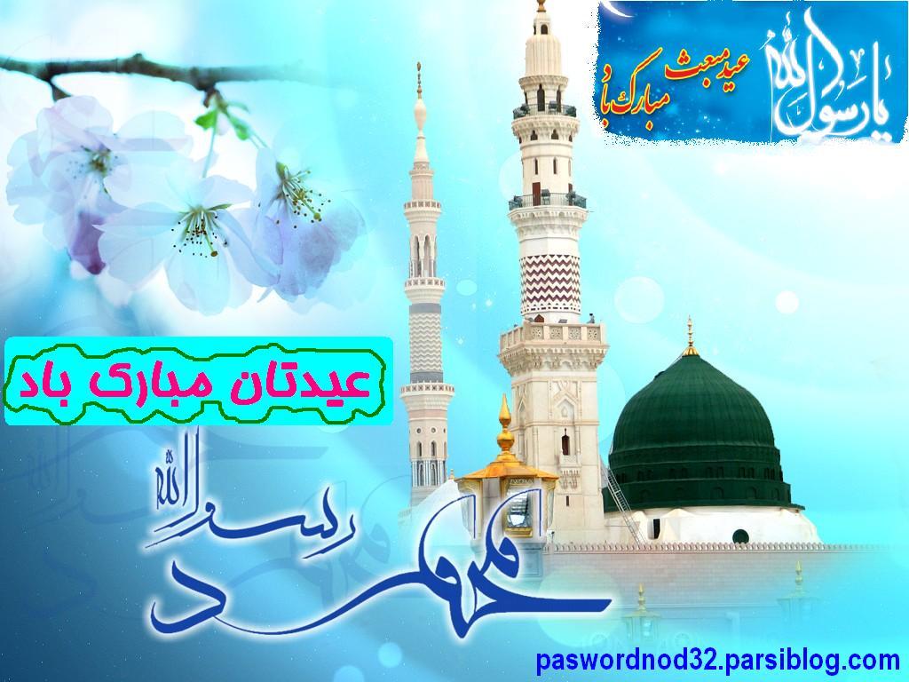 عید مبعث،عیدمبعث،عیدسعیدمبعث،تبریک عید مبعث