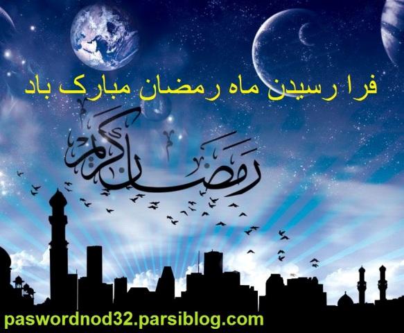 پیام ماه رمضان